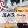 【サクラマチクマモト】映える!タピオカ専門店:辰杏珠シンアンジュ|人気メニューや口コミは?