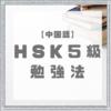【中国語】HSK5級勉強法 オススメ参考書