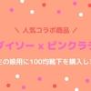 【100均靴下】ダイソー×PINK-latte(ピンクラテ)コラボ品、子供用ソックスを購入しました!