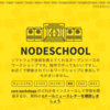 NodeSchool大阪 vol.18に参加してきた