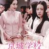 『京城学校 消えた少女たち』イ・ヘヨン