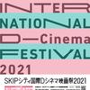 ★今日から映画祭(SKIPシティ国際Dシネマ映画祭2021)オンライン配信開催。