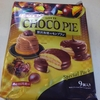 【和栗のモンブラン】チョコパイの贅沢な秋の味、試してみました