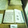 大分県中津市で見つけた歴史資料14『傷寒論(刊)』 (1801),『傷寒論新註(写)』(1851)