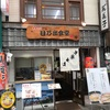 中華そば 日乃出食堂(尾道市)