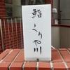 恵比寿で鮨なら絶対行くべき店「 鮨 くりや川 」!正統派江戸前鮨×クリエイティブなつまみはセンスの塊!SUSHI KURIYAGAWA (91軒目)