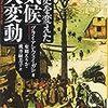 ブライアン・フェイガン『歴史を変えた気候大変動』 (河出文庫)