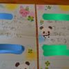【療育】2018年3月 その2