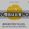フレンドファンディング「Polca(ポルカ)」とは ~できない理由をお金にできない時代が到来!! ~
