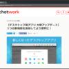 【ChatWork】デスクトップ版を更新、3種類の機能を追加した模様(バージョンアップ)