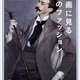 名画に見る男のファッション 〈レビュー・感想〉 絵画のファッションが教えてくれる常識を疑う姿勢