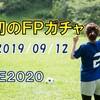 【ウイイレFPガチャ】9/12 WE2020初のFPガチャは驚異の神ガチャ!~9月12日週・ライブアップデート~【ウイイレ2020】