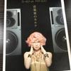 【書評】2018年は椎名林檎さんのデビュー20周年!ファンなら絶対「音楽家のカルテ」は読むべき。