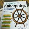 「しくみがわかる Kubernetes」はかなりオススメでした