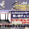 【サイバーマンデー2020】TP-Link Wi-Fi6 ルーター Archer AX50|Amazonセール買い時チェッカー【ブラックフライデー】