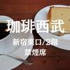 【新宿東口喫茶】2階は全席禁煙「珈琲西武」2階の雰囲気が変わった!?平日の午前中