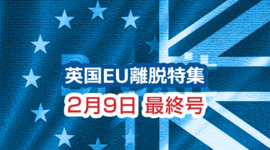 「EU離脱から1カ月を経て」英国EU離脱特集