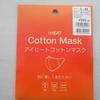 「スポーツデポ 明石大蔵海岸店」で「アイヒート コットンマスク」を買ってつけた感想