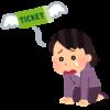★★★ムビチケ高杉…販売枚数の告知して★★★