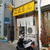 【今週のラーメン1258】 こえもん (東京・日野) 中華そば
