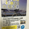 バイシクルライドin東京出ます!