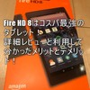 Fire HD 8 はコスパ最強のタブレット!利用して分かるメリットとデメリットから使い方まで徹底解説!