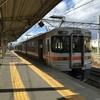 美濃赤坂散策 西濃鉄道昼飯線歩き(2017年10月)