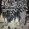 漫画「美醜の大地」最新第7巻★25話★感想★一部ネタバレ★