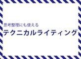 特別編集 テクニカルライティング