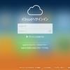 【続報】iCloudバックアップできない。実際の容量は足りているのに容量不足と表示される問題。