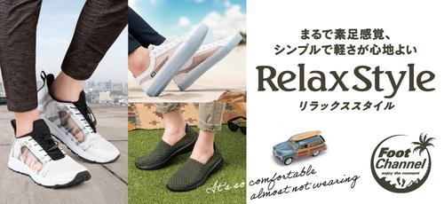 -Relax Style- まるで素足感覚、シンプルで軽さが心地よい