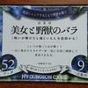 【HD】マイダンジョンカードのペア探しイベントやります!