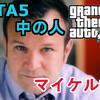 GTA5のマイケル役「ネッドルーク」さんはこんな人!!~GTA5役者紹介:Ned Luke~