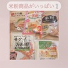 【小麦アレルギー】アトピーや添加物が気になる人にもおすすめの米粉レビュー