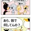 【犬猫漫画】ジョニーの帰還・その4