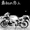 バイクのことを思い出したので…