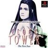 「フェノミナ」にそっくりな、ゲーム「クロックタワー」の思い出