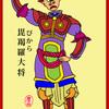 十二神将の十二番目の守護神「毘羯羅大将(びから)」の絵
