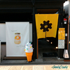 【교토 맛집】야사카의 귀여운 비쥬얼의 푸딩♡(京八坂ぷりん)