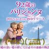 映画「92歳のパリジェンヌ」の評価や尊厳死、個人的感想!