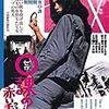 『0課の女 赤い手錠』(野田幸男)