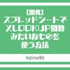 【開発ブログ】スプレッドシートでXLOOKUP関数みたいなものを使う方法