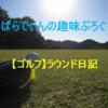 【ゴルフ】ラウンド日記