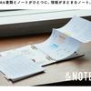 リングノートに印刷物を追加して情報を一元管理「&NOTE シリーズ」