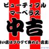 はてなブログおみくじ2021