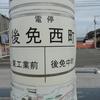 シリーズ土佐の駅(98)後免西町駅(とさでん交通後免線)