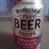 サントリー:海の向こうのビアレシピ 芳醇カシスのまろやかビール