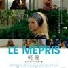 "<span itemprop=""headline"">映画「軽蔑」(1963) ブリジット・バルドー主演、ゴダール監督。</span>"