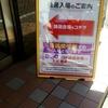 6月17日 Bakyun!ScaleX取材のあったPIA厚木アネックスに朝から行ってきました。