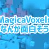 3Dドット絵が打てるMagicaVoxelがなんか面白そう